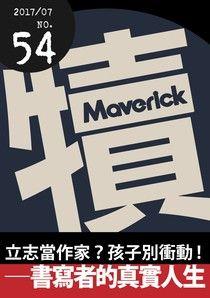 犢月刊-NO.54