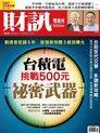 財訊雙週刊 第613期 2020/08/06