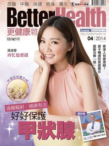 Better Health更健康 04月號/2014 第32期