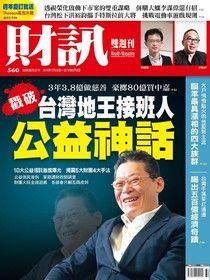 財訊雙週刊 第560期 2018/07/26
