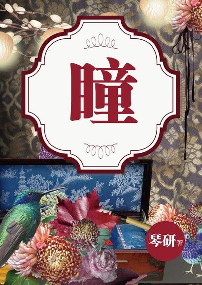 瞳-嘿咻驅鬼靈異之愛(限)
