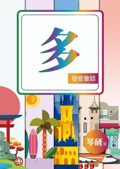 《多》多國語發音會話集-錦心綉口現代王妃系列