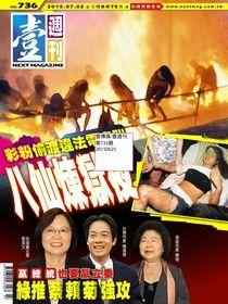 壹週刊 第736期 2015/07/02