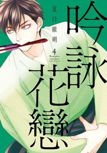 吟詠花戀 (4)