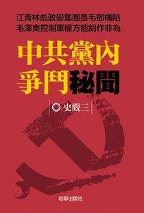 中共黨內爭鬥秘聞