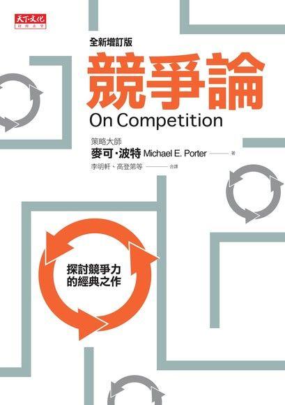 競爭論(全新增訂版)(精裝)