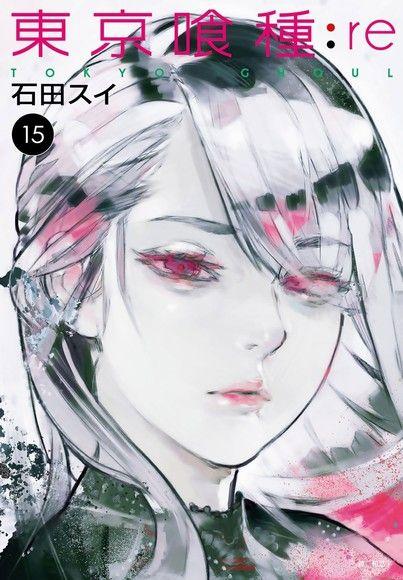 東京喰種:re 15