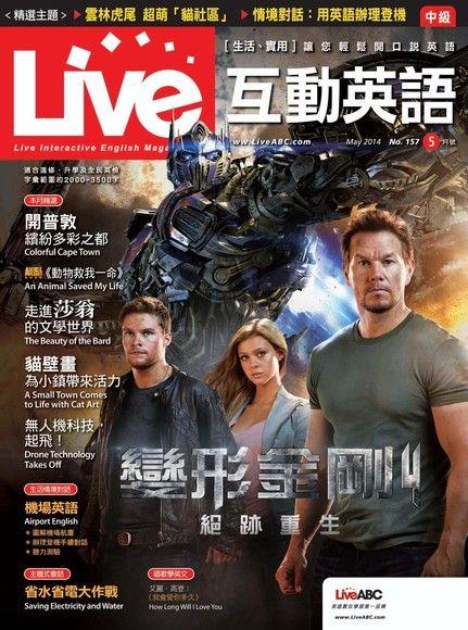 Live互動英語 05月號/2014 第157期