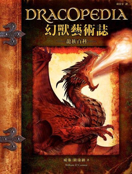 幻獸藝術誌:龍族百科
