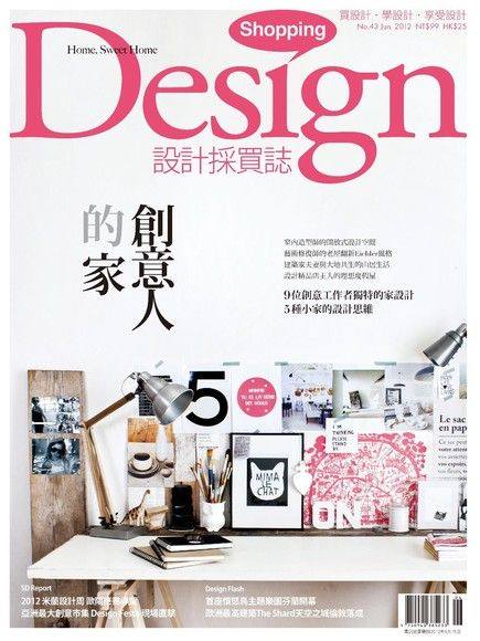 Shopping Design 06月號/2012 第43期