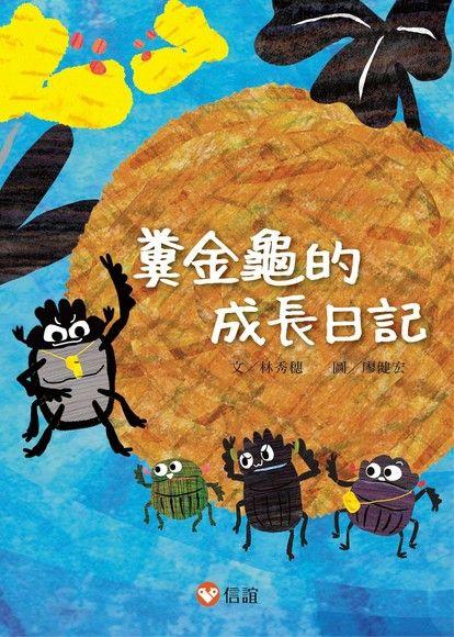 好好讀小學堂:糞金龜的成長日記