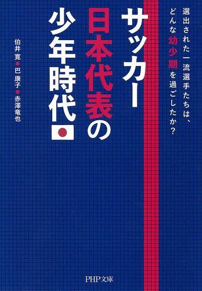 日本足球代表的選手們,究竟度過什麼樣的童年?