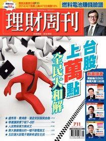 理財周刊 第711期 2014/04/10