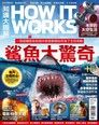 HOW IT WORKS知識大圖解國際中文版 07月號/2017 第34期