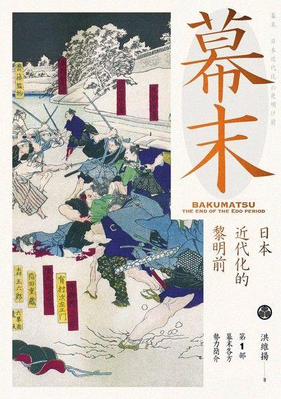 幕末:日本近代化的黎明前【第一部 幕末各方勢力簡介】