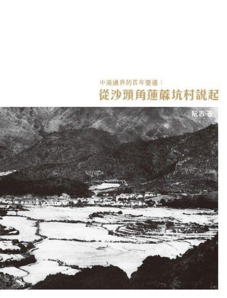 中港邊界的百年變遷