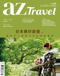 AZ Travel 07月號/2018 第182期