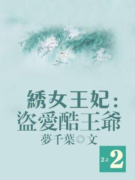京創019繡女王妃:盜愛酷王爺(二之二)(限)