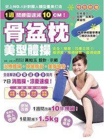 【电子书】骨盆枕美型體操