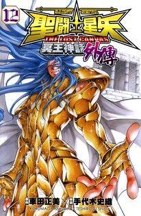 聖鬥士星矢 THE LOST CANVAS冥王神話外傳 (12)