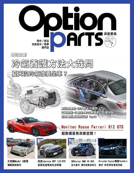Option改裝車訊2021/7月號(NO.269)