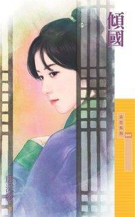 傾國_唐浣紗