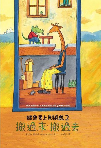 鱷魚愛上長頸鹿2