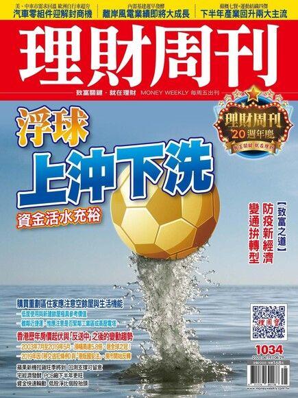 理財周刊 第1034期 2020/06/19