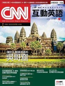 CNN互動英語 01月號/2015 第172期