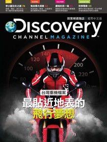 Discovery 探索頻道雜誌國際中文版 10月號/2013 第9期