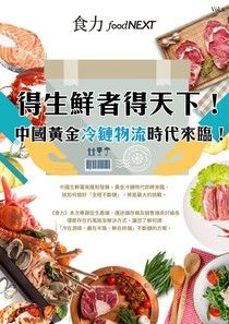 【电子书】食力專題報導vol.05