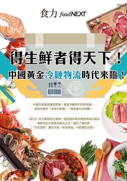 食力專題報導vol.05