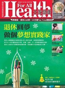 大家健康雜誌 12月號/2018 第377期