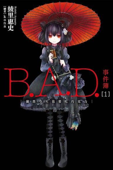 B.A.D.事件簿(1):繭墨今天也要吃巧克力