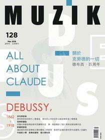 MUZIK古典樂刊 03月號2018 第128期