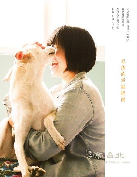 尋常.台北 貓犬愛寵:毛孩的幸福指南