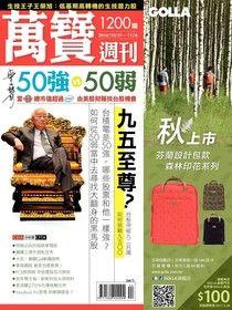 萬寶週刊 第1200期 2016/10/28