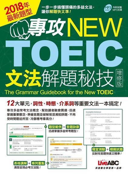 專攻NEW TOEIC文法解題秘技(增修版)