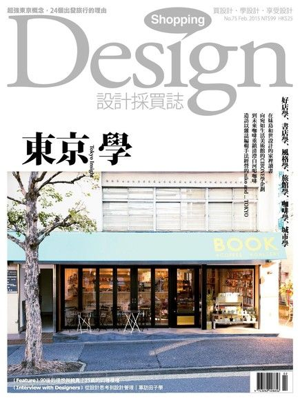 Shopping Design 02月號/2015 第75期