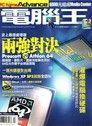 PC home Advance 電腦王 04月號/2004 第1期