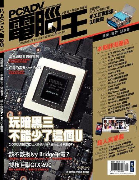 PC home Advance 電腦王 06月號/2012 第95期