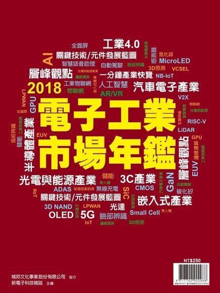 新電子特刊:2018年版電子工業市場年鑑