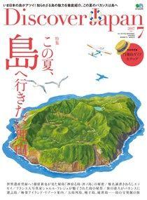 Discover Japan 2017年7月號 Vol.69 【日文版】