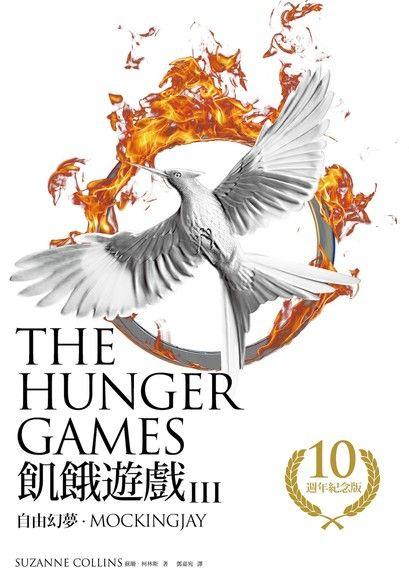 自由幻夢(飢餓遊戲3)【10週年紀念版】
