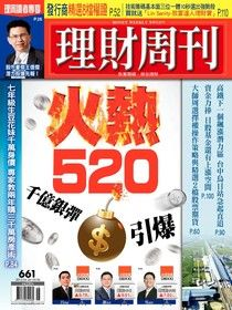 理財周刊 第661期 2013/04/25