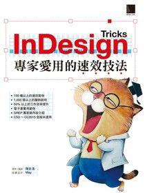 InDesign Tricks:專家愛用的速效技法