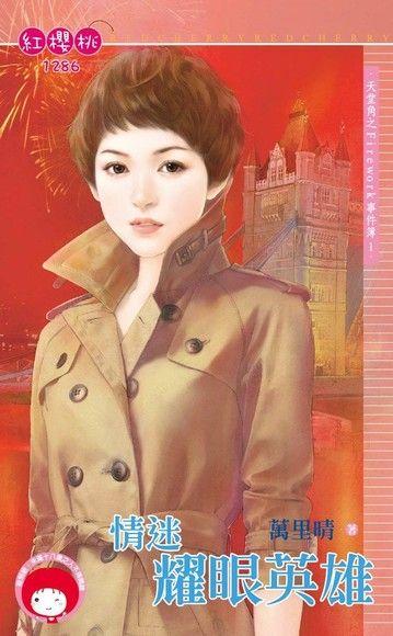 情迷耀眼英雄【天堂角之Firework事件簿1】(限)