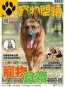 My Pet Magazine寵物閑情 05月號/2015 第285期