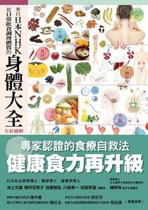 來自日本NHK 從日常飲食調理體質的身體大全【全彩圖解】