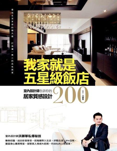 我家就是五星級飯店:室內設計師告訴你的居家質感設計200